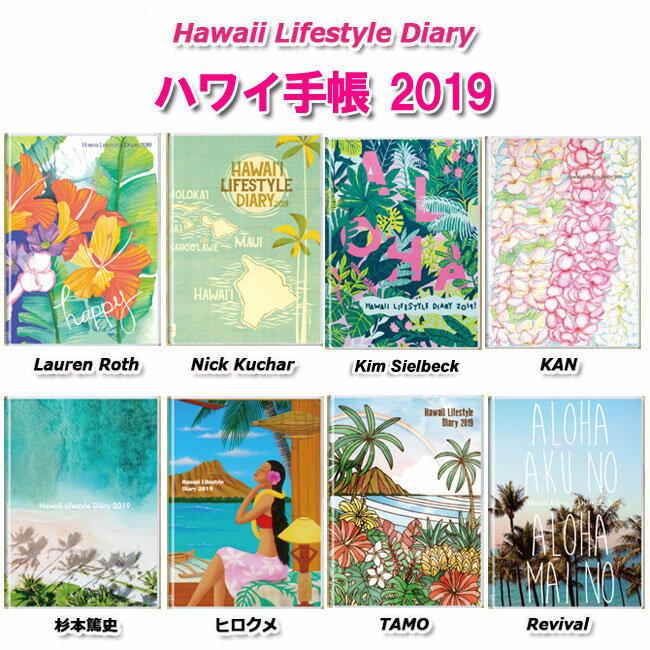 【メール便送料無料中!】【Hawaii Lifestyle】ハワイ手帳2019/スケジュール帳10月始まり/ウィークリー/b6/見て楽しいスケジュール手帳
