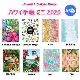 【メール便送料無料中】ハワイ手帳2020ミニ スケジュール帳 ハワイライフスタイルクラブ Hawaii Lifestyle コンパクトなミニ版