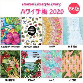 【メール便送料無料中】ハワイ手帳2020 Hawaii Lifestyle スケジュール帳 ウィークリー B6版 見て楽しいスケジュール手帳 ライフスタイル