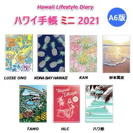 【メール便送料無料中】ハワイ手帳2021ミニ スケジュール帳 ハワイライフスタイルクラブ Hawaii Lifestyle コンパクトなミニ版