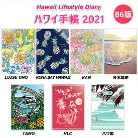 【メール便送料無料中】ハワイ手帳 2021 B6版(大きい方) スケジュール帳 ウィークリー 見て楽しい スケジュール手帳 Hawaii Lifestyle ライフスタイル