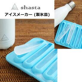 shasta シャスタアイスメーカー (製氷皿) ボトル用 細長製氷器 アイストレー リボトル用
