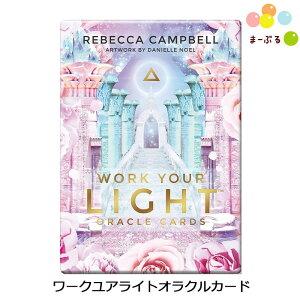 ワークユアライトオラクルカード 【レベッカ・キャンベル】日本語解説書付き オラクルカード