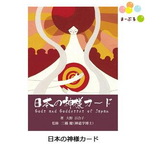 日本の神様カード 大野百合子 オラクルカード