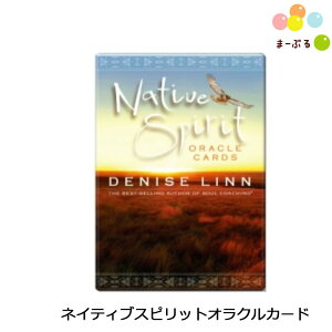 ネイティブスピリットオラクルカード 【デニス・リン】日本語解説書付き