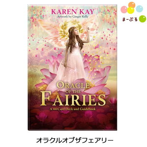 オラクルオブザフェアリー カレン・ケイ 日本語版ガイドブック付属 オラクルカード