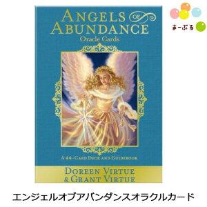 エンジェルオブアバンダンスオラクルカード お金を引き寄せ 経済的な豊かさ ドリーン・バーチュー 日本語解説書付き セルフケア 天使 オラクルカード