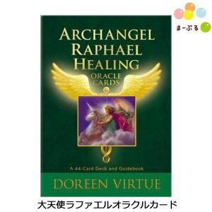 大天使ラファエルオラクルカード ドリーン・バーチュー 日本語解説書付き オラクルカード