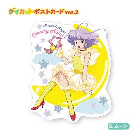 魔法の天使クリィミーマミダイカットポストカードver.2 ムーン