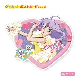 魔法の天使クリィミーマミダイカットポストカードver.2 ハート