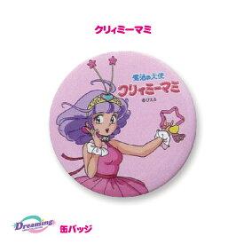 ☆DZC☆魔法の天使 クリィミーマミカンバッジ <マミ>