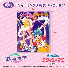 ☆DZC☆魔法の天使 クリィミーマミミニポスター