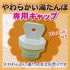 やわらかい湯たんぽ専用キャップセットゆたんぽ