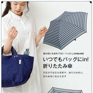 折りたたみ雨傘【メール便送料無料】【ゆうパケット】