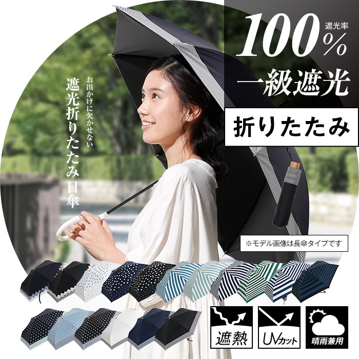 折りたたみ日傘 完全遮光 遮光率 100% UVカット 99.9% 紫外線対策 UV対策 晴雨兼用 レディース ボーダー ストライプ 花柄 ドット シンプル お洒落 かわいい【宅配便送料無料】