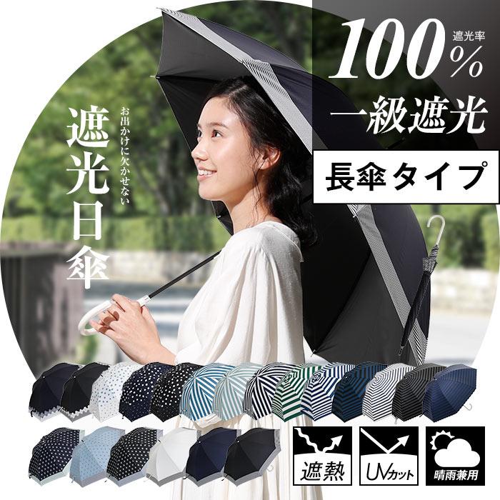 日傘 完全遮光 遮光率 100% UVカット 99.9% 紫外線対策 UV対策 晴雨兼用 レディース ボーダー ストライプ 花柄 ドット シンプル お洒落 かわいい 可愛い 長傘【宅配便送料無料】