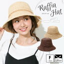 【宅配便配送】ラフィアハット 帽子 麦わら帽子 HAT レディース サイズ調整可能 紫外線対策 UV対策 UVケア 日除け リボン 春夏