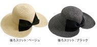 【宅配便送料無料】ペーパーハット帽子レディース夏春夏UV紫外線麦わら帽子ぼうし女性用ナチュラルかわいい可愛いおしゃれお洒落リボン