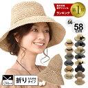 【在庫処分】帽子 麦わら帽子 レディース UVカット帽子 uv 折りたたみ ストローハット ハット 帽子 レディース 折りた…