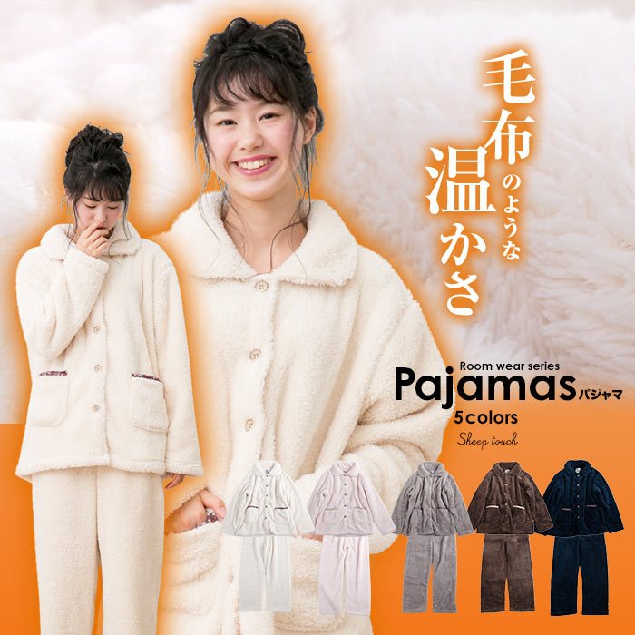 【宅配便送料無料】パジャマ(シープタッチ・無地マイクロ) 新作 レディース 長袖 前開き 冬秋 可愛い もこもこ 着る毛布 ルームウェア 上下セット かわいい ふわふわ