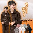 【宅配便送料無料】裾絞りパジャマ(シープタッチ・無地マイクロ) 新作 レディース 長袖 前開き 冬秋 可愛い もこもこ …