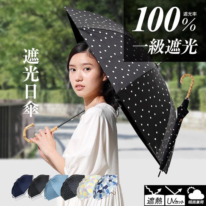 日傘 完全遮光 遮光率 100% UVカット 99.9% 紫外線対策 UV対策 晴雨兼用 レディース ボーダー ストライプ ドット シンプル お洒落 かわいい 可愛い 長傘 母の日【宅配便送料無料(一部地域除く)】