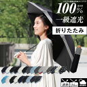 折りたたみ日傘 完全遮光 遮光率 100% UVカット 99.9% 紫外線対策 UV対策 晴雨兼用 レディース ボーダー ストライプ …