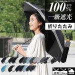 ドット切替折りたたみ日傘