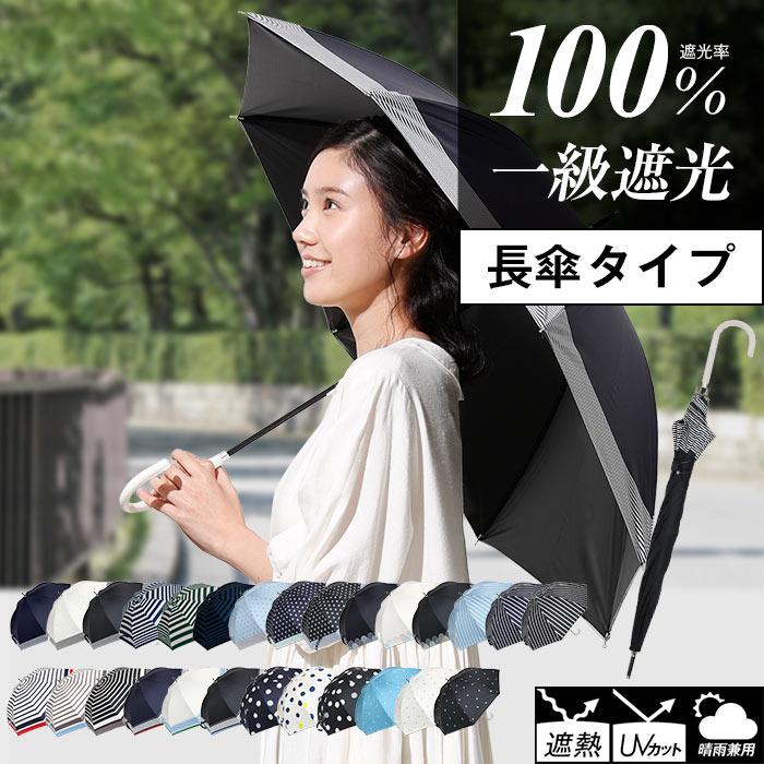 日傘 完全遮光 遮光率 100% UVカット 99.9% 紫外線対策 UV対策 晴雨兼用 レディース ボーダー ストライプ 花柄 ドット シンプル お洒落 かわいい 可愛い 長傘 母の日【宅配便送料無料(一部地域除く)】