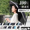 【在庫限り】日傘 完全遮光 遮光率 100% UVカット 99.9% 紫外線対策 UV対策 晴雨兼用 レディース ボーダー ストライプ…