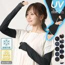 【2枚購入で800円OFFクーポン】UV手袋 レディース ロング 60cm UVアームカバー 接触冷感 ひんやり 紫外線対策 日焼け…