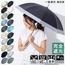 【800円OFFクーポンご利用で⇒2,580円に!!】日傘 完全遮光 遮光率 100% UVカット 99.9% 紫外線対策 UV対策 晴雨兼用 …
