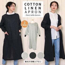 2way袖付き羽織エプロン【メール便送料無料10】