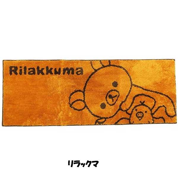 【10%OFF】リラックマ キッチンマット「ハイカットローループ」!ロングマット!サンエックス