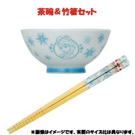 ディズニー 茶碗&竹箸セット「アナと雪の女王」!子供食器!当日発送 ギフト プレゼント キャラクターグッズ通販 贈り物 お祝い かわいい おしゃれ 内祝い おめでとう お返し