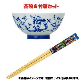 ディズニー 茶碗&竹箸セット「トイストーリー」!子供食器!当日発送 ギフト プレゼント キャラクターグッズ通販 贈り物 お祝い かわいい おしゃれ 内祝い おめでとう お返し