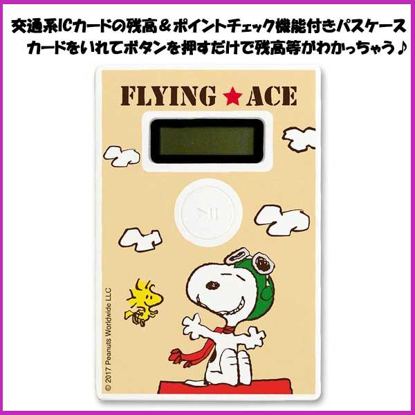 【10%OFF】スヌーピー ノコリーコレクション パスケース「フライングエース」RM-5121!交通系ICカードの残高&ポイントチェック機能付き定期入れ!