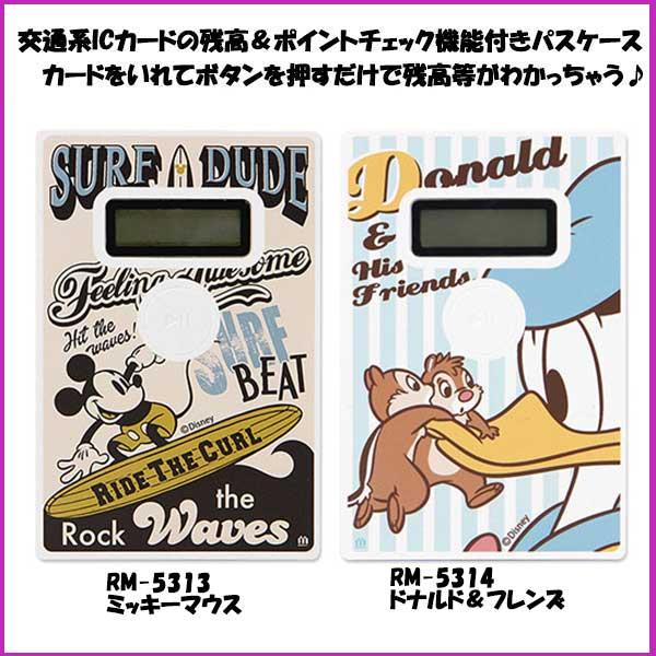 【10%OFF】ディズニー ノコリーコレクション パスケース!交通系ICカードの残高&ポイントチェック機能付き定期入れ!