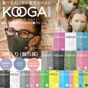 【あす楽 在庫あり】 KOOGA MASK コーガ ウレタンマスク 3枚入り 洗える ポリウレタンマスク 男女兼用 レギュラーサイズ kidサイズ 子供マスク 立体マスク 蒸れない 収縮性抜群 吸水速乾 UVカッ