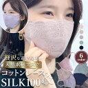 【あす楽】 シルク100% レースマスク マスクケース付き 12種類 洗える シルクマスク 天然素材 絹 綿 保温性 吸湿性 …