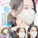 【あす楽】 チュール レースマスク マスクケース付き 吸水速乾 接触冷感 洗える 立体 マスク レギュラーサイズ パステ…