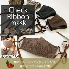 日本製 チェック ロング リボンマスク 全5色 保湿効果 肌ケア ノーズワイヤー 呼吸空間確保 大人かわいい 秋冬 チェックマスク 千鳥柄 立体マスク おしゃれ かわいい 素敵 エチケットマスク ファッションマスク ふつう レギュラー 小顔 女性 贈り物