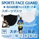 【あす楽】 高性能 スポーツマスク 3枚入り スポーツ マスク スポーツフェイスガード 男女兼用 接触冷感 UVカット 吸…