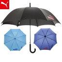 プーマ ジャンプ傘 60cm PA1360JPS 適応身長150cm〜【あす楽】雨傘 雨具 長傘 中学生 高学年 男の子 男子 通学 学校 …