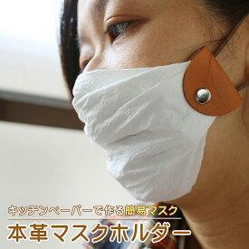【送料込】本革マスクホルダー☆キッチンペーパーで作る簡易マスク