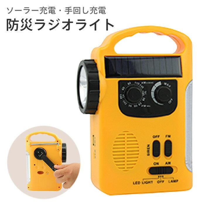 ラジオライト 災害対策用 手巻き ソーラー 充電 ダブルLEDライト AM/FMラジオが聞けるので、もしもの災害にも情報が聞ける! iPhone スマホ 携帯 の手巻き充電可能なUSB出力 【365日発送】