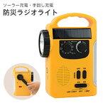 災害対策用手巻きソーラー充電ダブルLEDライトAM/FMラジオが聞けるので、もしもの災害にも情報が聞ける!iPhoneスマホ携帯の手巻き充電可能なUSB出力