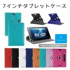 7インチ タブレットケース ( スタンド機能、回転機能つき ) 7inch タブレットケース Nexus7 / Amazon Fire 7 / momo / 原道 など7インチタブレット対応7インチ汎用ケース