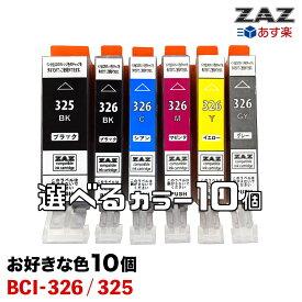 BCI-326+325 選べる10本セット 6色の中から自由に10個選択 ※BCI-325PGBKは5個まで選択可 互換インクカートリッジ 汎用インク BCI-325BK / BCI-326BK / BCI-326C / BCI-326M / BCI-326Y / BCI-326GY ZAZ ICチップ付き 残量表示可能