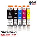 BCI-326+325/5MP 5個パック×1 (グレーなし) 互換インクカートリッジ 5色×1セット 各1個ずつ BCI-325BK / BCI-326BK / BCI-326C / BCI-326M / BCI-326Y CANON キヤノン キャノン 汎用インク ICチップ付き